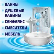 СанТехЛав