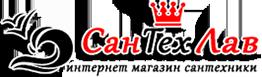 «СанТехЛав»-интернет магазин сантехники г. Домодедово